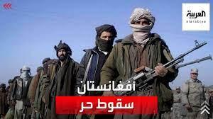 طالبان تستولي على المعابر الحدودية الهامة في أفغانستان - YouTube