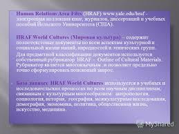 Презентация на тему Информационные образовательные ресурсы это  9 human relations