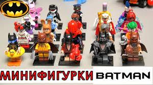 Лего Фильм: Бэтмен все минифигурки новая серия. The <b>Lego</b> ...