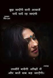 Pin By Hazel Kapoor On Ankahi Batein Gulzar Quotes Hindi Quotes