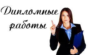 Услуги по выполнению дипломной курсовой контрольной работы  Дипломная работа Заказать в Новосибирске