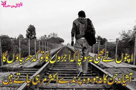 Urdu Sad Shayari/Poetry SMS and Heartbreak Pictures for Facebook ...