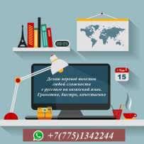 Диплом на заказ заказать курсовую услуги на kz презентация перевод дипломных курсовых работ