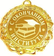 с защитой диплома прикольные девушке Поздравление с защитой диплома прикольные девушке