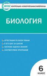 ГДЗ контрольные работы по биологии класс Богданов