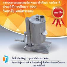 Thai Invention - #สิ่งประดิษฐ์ : #อุปกรณ์ฝานหมากสด...