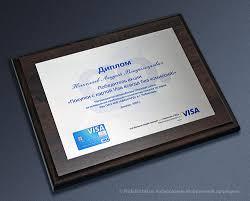 ПроТаблички ру Наградной диплом на плакетке Наградной диплом на плакетке