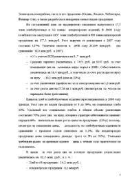 Отчет по производственной практике на примере ЗАО Зеленодольский  Отчёт по практике Отчет по производственной практике на примере ЗАО Зеленодольский хлебокомбинат