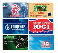 производство дисконтных пластиковых карт печать визиток дипломов  Объявление неактивно и помещено в архив