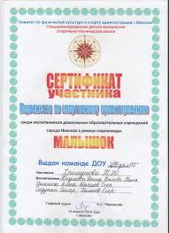 Главная Сертификат участника первенства по спортивному ориентированию среди воспитанников ДОУ города Иванова в рамках спартакиады Малышок