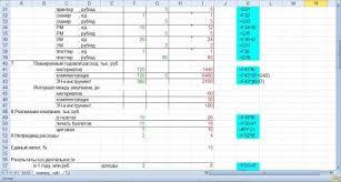 Автоматизация выполнения расчетной части курсовой работы Сущность  Исходные данные промежуточные и окончательные результаты расчетов с помощью табличного процессора microsoftexcel расчетный калькулятор курсовой сегмент