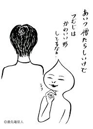 つむじ可愛いやんシュールでユニークなイラストを描く筆ペン画家の