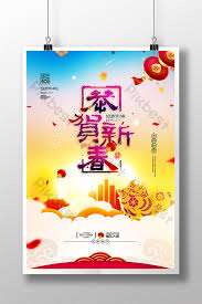 Congratulations Poster Congratulations To The New Year New Year Poster Template