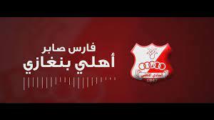 Faris Saber - Ahly Benghazi :: فارس صابر - أهلي بنغازي - YouTube