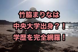 竹脇 まりな 大学