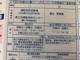 運転 免許 更新 愛知 県