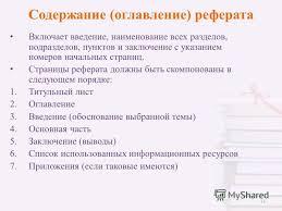 Презентация на тему КАК ПОДГОТОВИТЬ И ПРАВИЛЬНО ОФОРМИТЬ РЕФЕРАТ  14 Содержание оглавление реферата