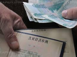 директора техникума в Ставрополе купили диплом за тыс рублей У директора техникума в Ставрополе купили диплом за 50 тыс рублей