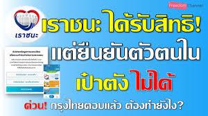 เราชนะ ได้รับสิทธิ แต่ยังยืนยันตัวตนใน เป๋าตัง ไม่ได้ กรุงไทยตอบแล้ว  สังเกตุตรงไหน ต้องทำยังไง EP.51