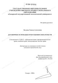 Диссертация на тему Договорные основания прекращения обязательств  Диссертация и автореферат на тему Договорные основания прекращения обязательств научная электронная