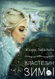 Книга «<b>Властелин Зимы</b>» — <b>Жанна Лебедева</b> скачать FB2