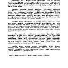 pen kalvi essay in tamil pdf cover letter  tamil essays in tamil language pen kalvi essay in tamil pdf
