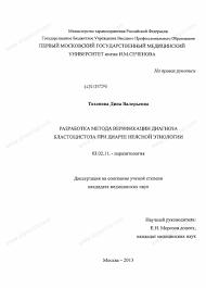 Диссертация на тему Разработка метода верификации диагноза  Диссертация и автореферат на тему Разработка метода верификации диагноза бластоцистоза при диарее неясной этиологии