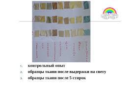 Презентация по химии Красители  слайда 7 контрольный опыт образцы ткани после выдержки на свету образцы ткани после 5