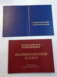 Печать дипломов Госзнак Формат диплома может быть как стандартные формат А4 так и любых других размеров Основное требование к изготовлению бланк
