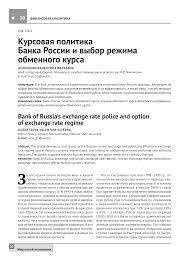 Курсовая политика Банка России и выбор режима обменного курса  Показать еще