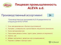 Презентация на тему Пищевая промышленность aleva a d  1 Пищевая промышленность aleva a d Производственный ассортимент Производственная программа