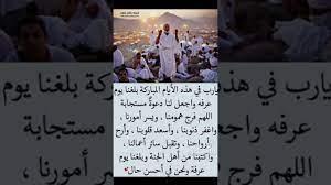 تكبيرات العيد مع دعاء 🤲يوم عرفة لبيك اللهمَّ لبيك - YouTube
