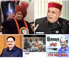 Who Will Be Your Next Deserving Mla In Himachal Or Who Will Be The