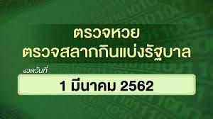ตรวจหวย ตรวจสลากกินแบ่งรัฐบาล งวดวันที่ 1 มีนาคม 2562