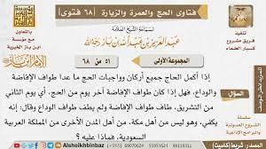 51 ما حكم من ترك طواف الوداع، وهل يجزي طواف الإفاضة عن الوادع لغير ساكني  مكة؟ للإمام ابن باز - YouTube