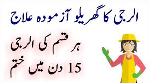 Allergy Ka ilaaj in Urdu New Totka 1.0 apk | androidappsapk.co
