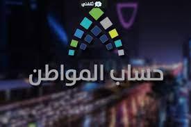 تسجيل جديد حساب المواطن ومتى يفتح التسجيل - خبر صح