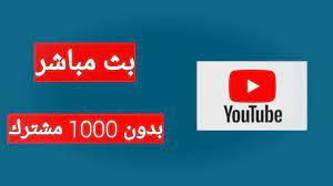 حصريا كيفية عمل بث مباشر على اليوتيوب من الهاتف بدون 1000 مشترك - YouTube