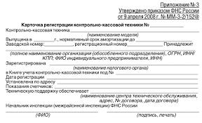 Приказ ФНС об утверждении форм заявления о регистрации контрольно  Приложение №3
