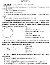 Контрольная работа по физике на тему Магнитное поле Явление  Контрольная работа Магнитное поле Электромагнитная индукция 11 класс hello html m4287ee34 gif