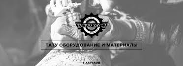 Tattoo Zavod контакты товары услуги цены