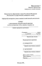 Программа преддипломной практики студентов факультета Экономики и  Приложение 3