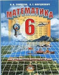 ГДЗ математика класс Зубарева Мордкович онлайн решебник Математика 6 класс Зубарева Мордкович