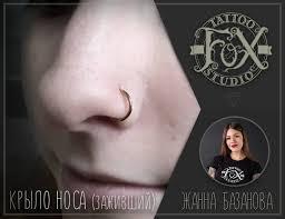 At Studiotattoofox тату салон Fox пирсинг крыла носа зажи