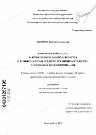 Диссертация на тему Прокурорский надзор за исполнением  Диссертация и автореферат на тему Прокурорский надзор за исполнением законодательства о защите малого и среднего