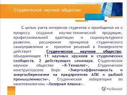 Презентация на тему Научно исследовательская работа студентов  5 Студенческое