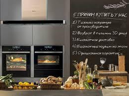 <b>Шкафы для подогрева</b> посуды для вашей кухни | NEFF