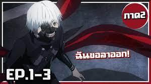สรุปภาค2 : Tokyo Ghoul โตเกียวกูล RootA (ใน 39 นาที)的Youtube视频效果分析报告 -  NoxInfluencer