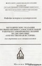 Методические указания по выполнению самостоятельной работы и  Методические указания по выполнению самостоятельной работы и самопроверке знаний по дисциплине Отечественная история