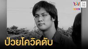 อัพ VGB ผู้บุกเบิกวงการอีสปอร์ตไทยป่วยโควิดดับ | ข่าวเที่ยงอมรินทร์